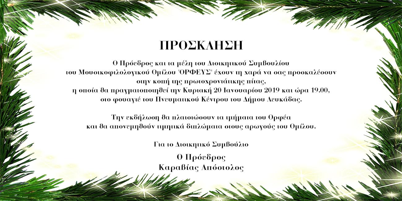 proof01-invitation