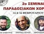 seminario_paradosiakon_xoron 2