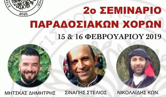 seminario_paradosiakon_xoron