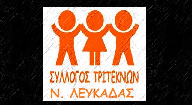 syllogos_triteknon