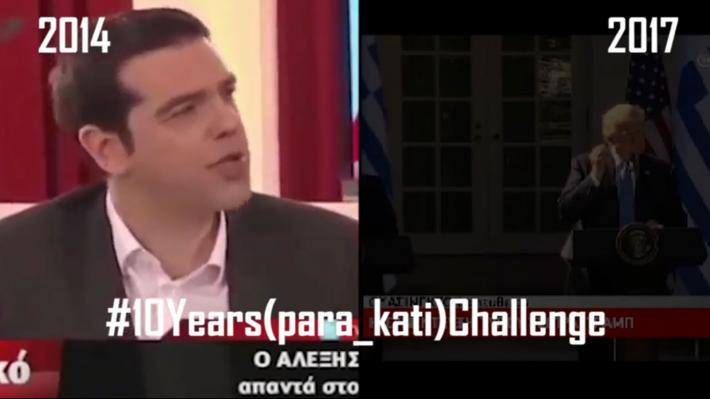 tsipras-10year-challenge