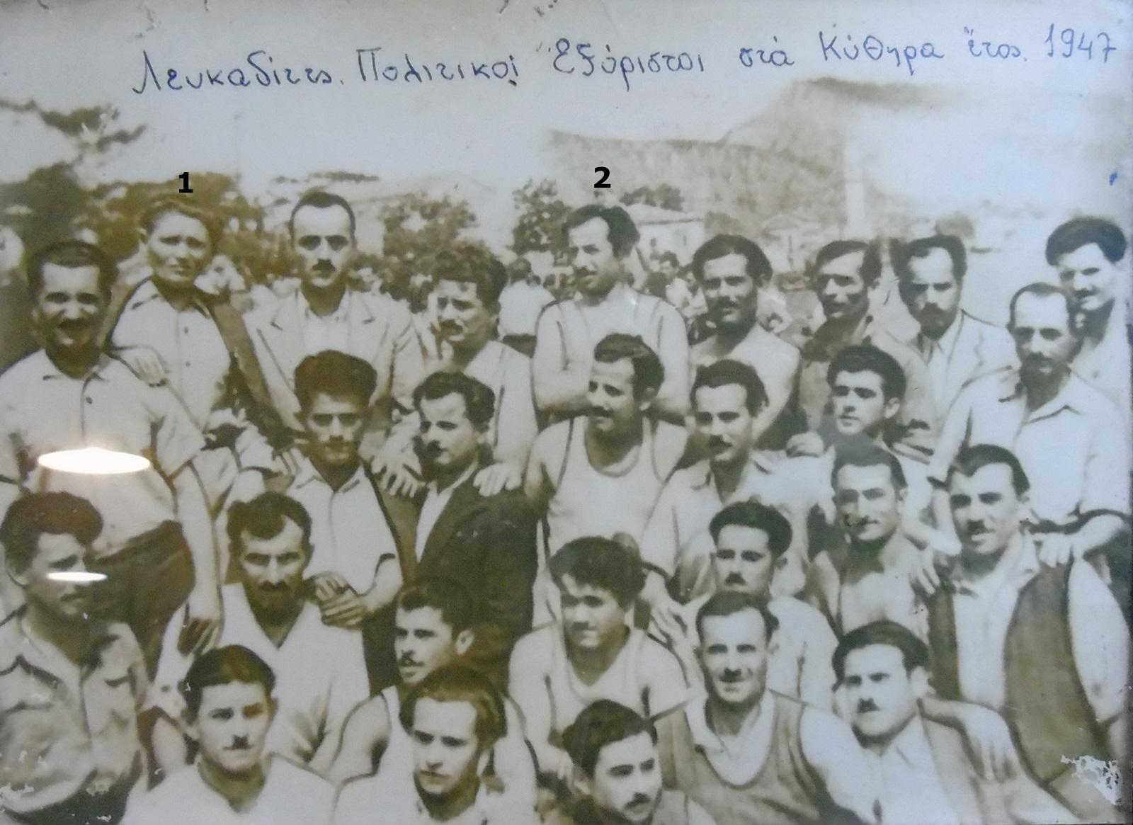 Lefkadites_exoristoi_Kythira_1947