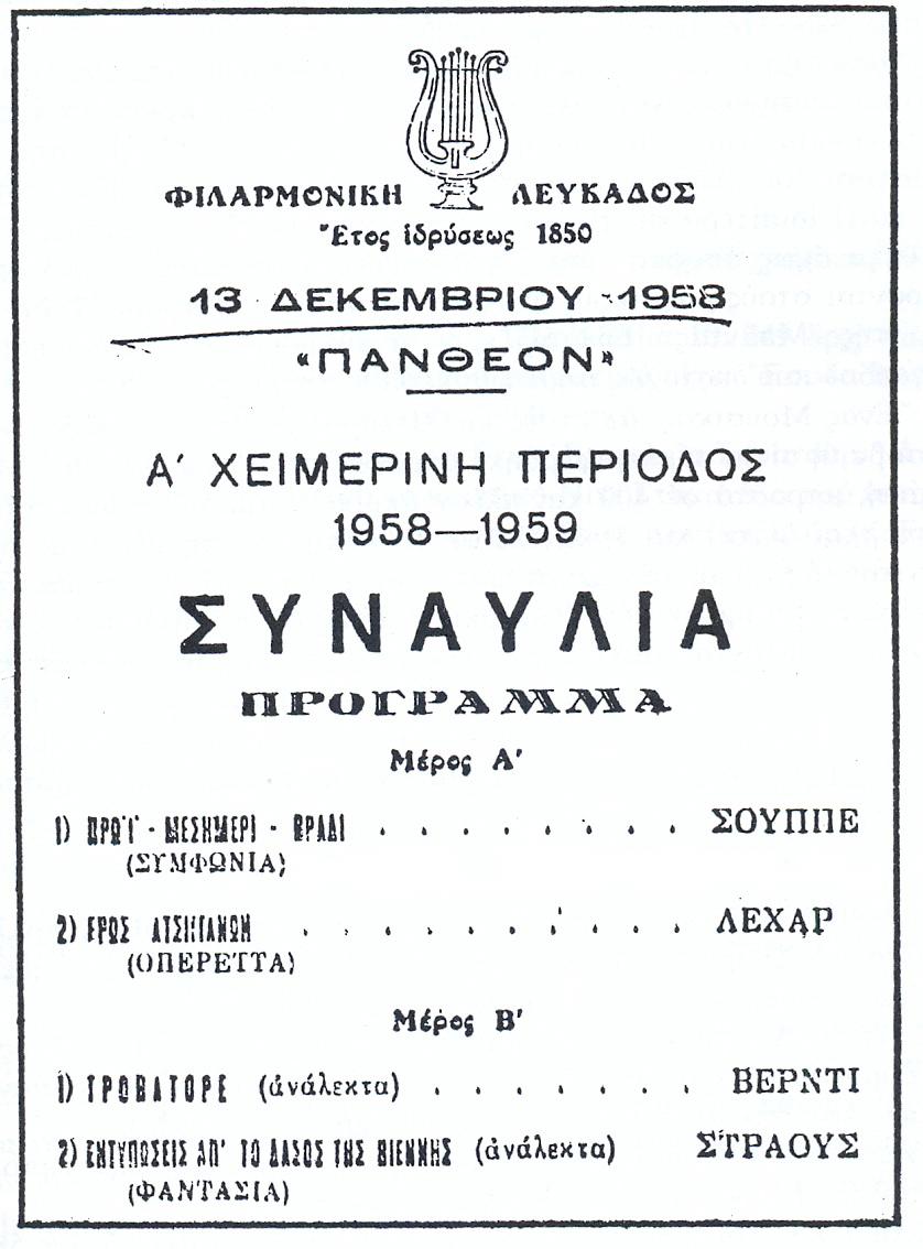 programma_Filarmonikis