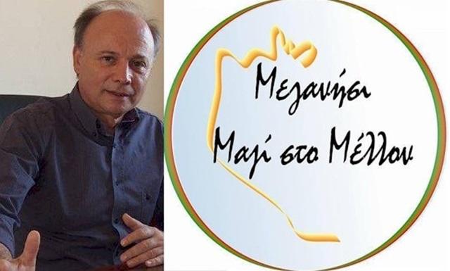 zavitsanos_mazi_sto_mellon
