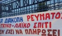deh_diakopi_revmatos