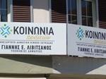 grafeia_koinonia_politon 2