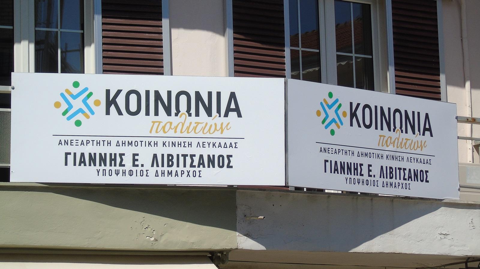 grafeia_koinonia_politon