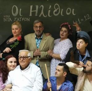 ilithioi_syllogos_nikianas