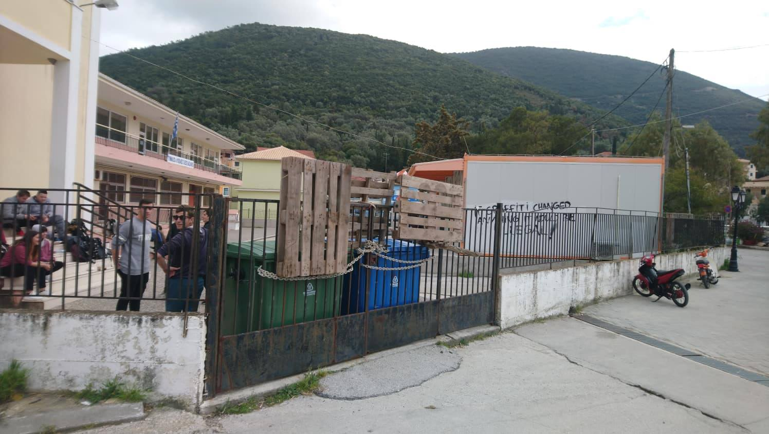 katalipsi_gymnasio_vasilikis