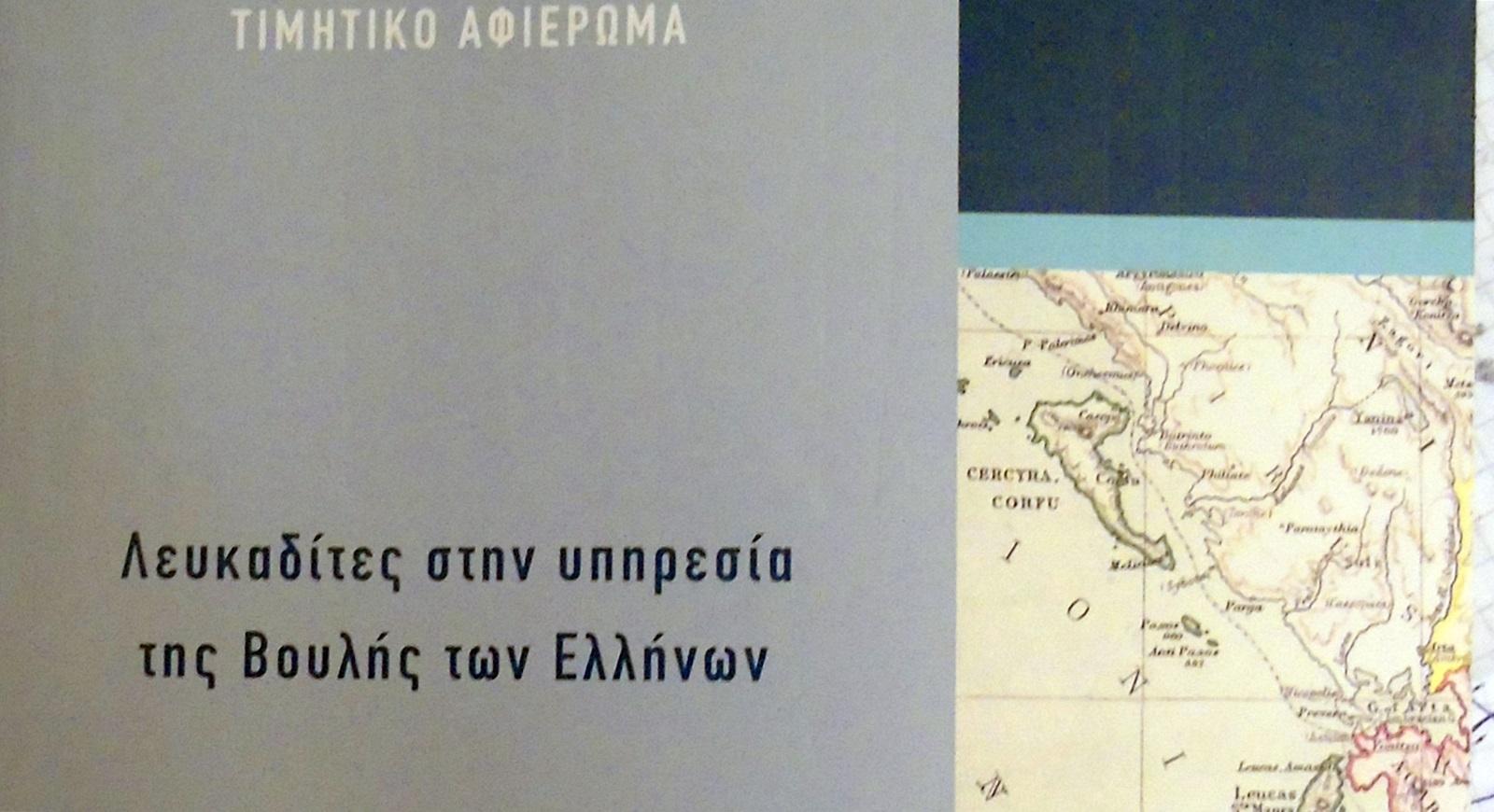 timitiko_afieroma_vouli_Lefkadites 2