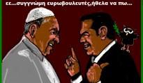 32.Ευχή του Πάπα να πάρεις...