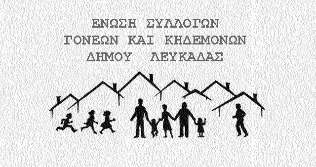 enosi_goneon