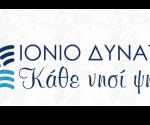 ionio_dynata_kratsa