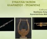 klarineto trompeta sinavlia 2