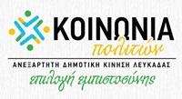 koinonia_politon 2