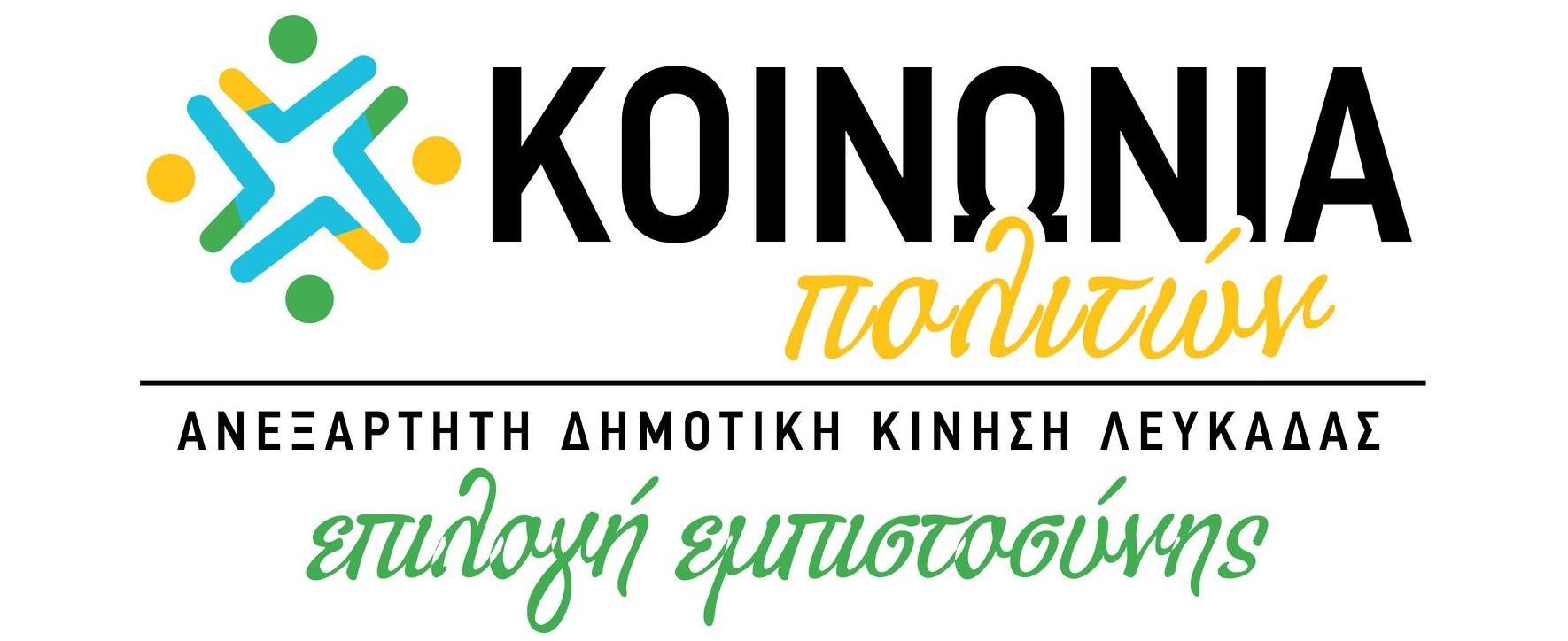 koinonia_politon_Livitsanos