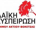 laikh-syspeirosh_D_Aktiou_Vonitsas