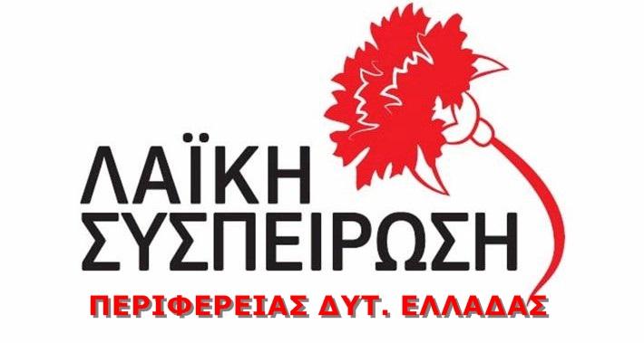 laikh-syspeirosh_P_Dyt_Elladas