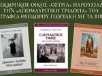 trilogia_thodoris_georgakis 2