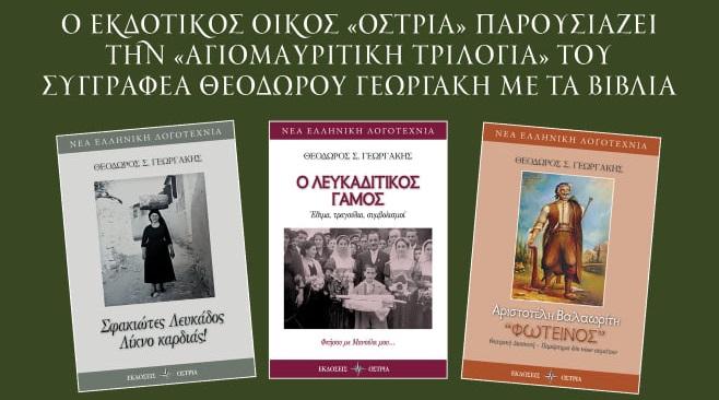 trilogia_thodoris_georgakis