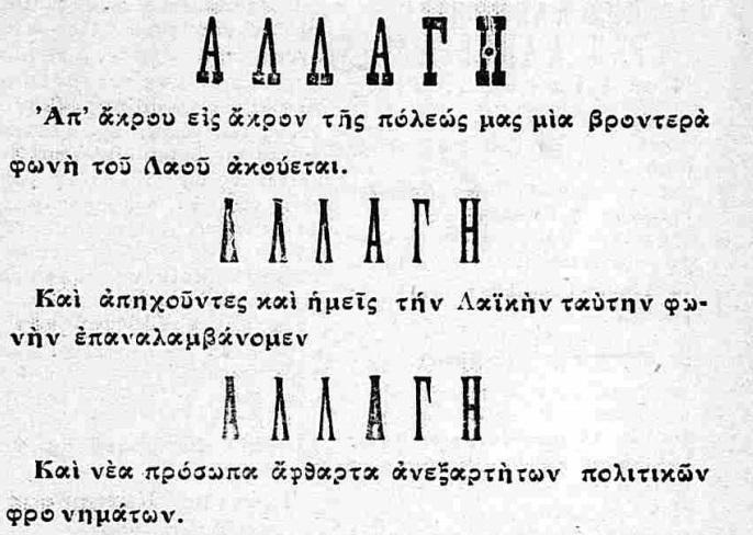 3_ psifodeltio_maxaira_1934