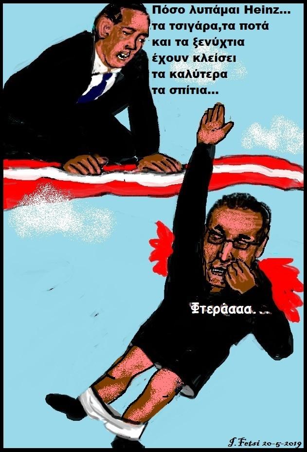 47.Strache Skandal σε στυλ''Κάν'το όπως ο Ορμπαν''