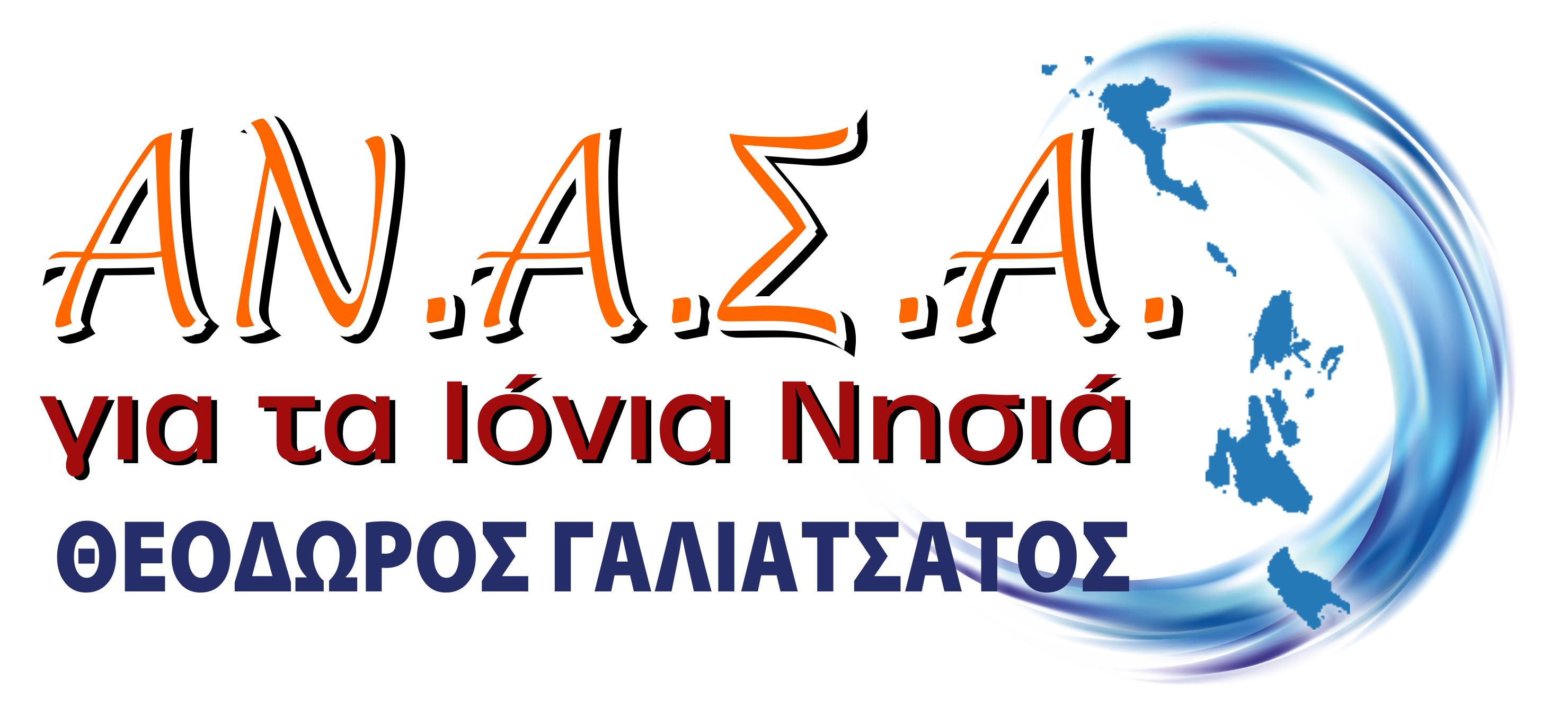 anasa_Galiatsatos