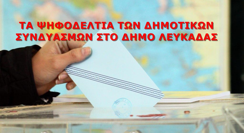 dimotikes_ekloges_2019