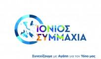 ionios_symmachia