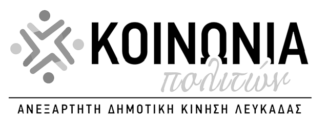 koinonia_politon