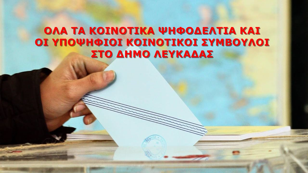 koinotikes_ekloges_2019