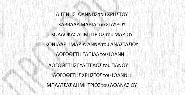 protovoulia_katounas