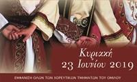 Αφίσα Νέας Χορωδίας Λευκάδας 2