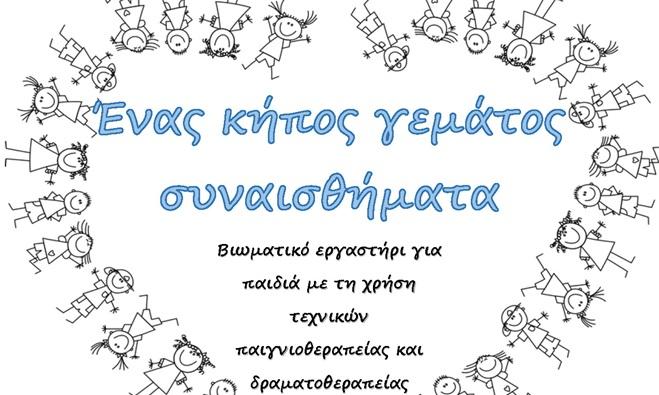 Αφίσα2