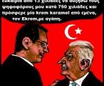 60.Ekrem Imamoglou,ο νέος δήμαρχος Κωνσταντινούπολης