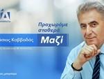 Athanasios_kavvadas 2