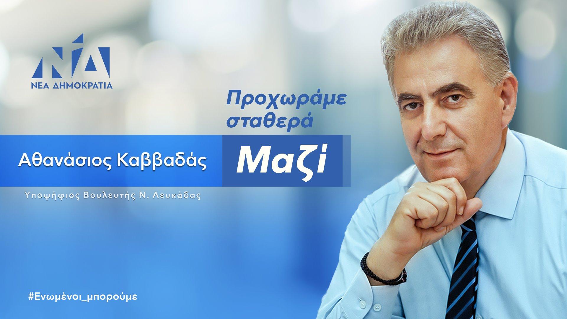 Athanasios_kavvadas