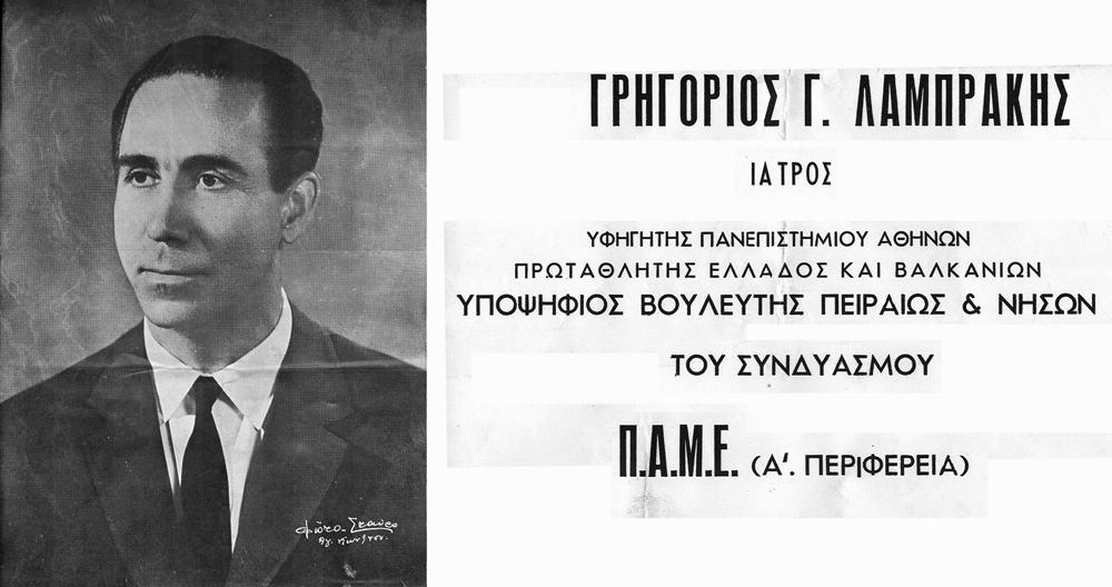 grigoris_lamprakis-_karta_ypopsifioy_1961