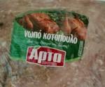 kotopoulo_kimas