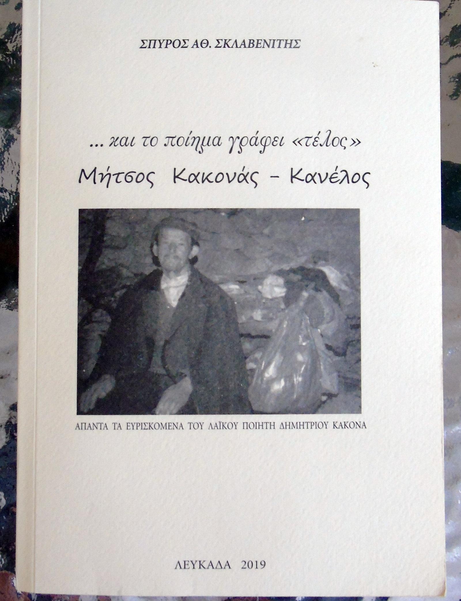 1_mitsos_kakonas_kanelos