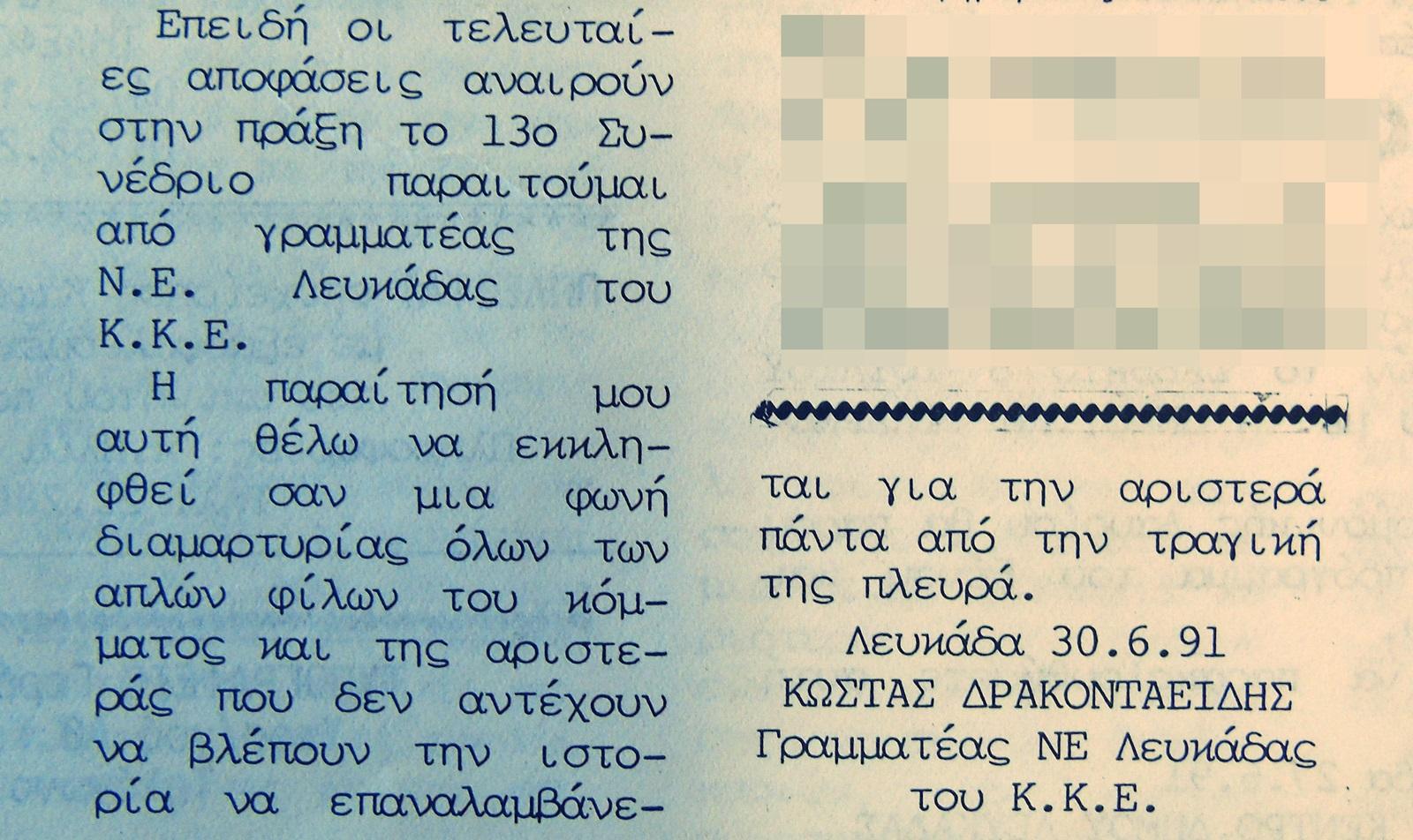 KKE_Drakontaeidis