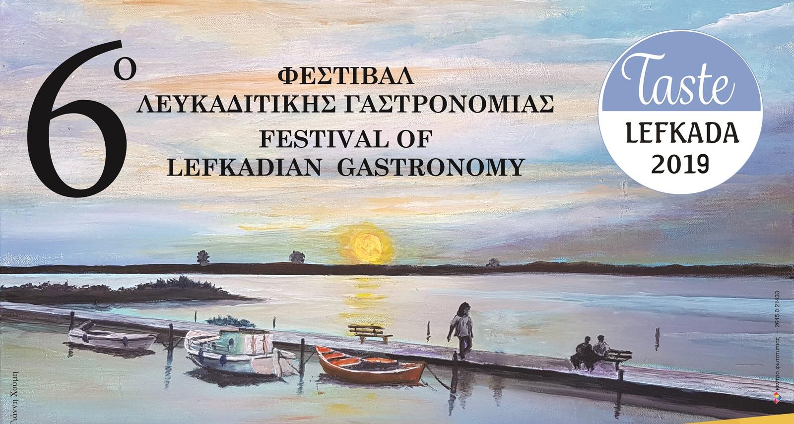 festival_gastronomias