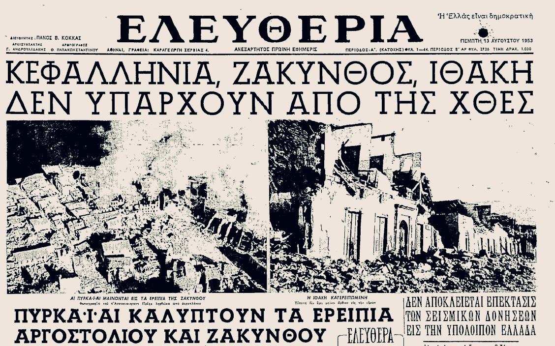 1_eleftheria