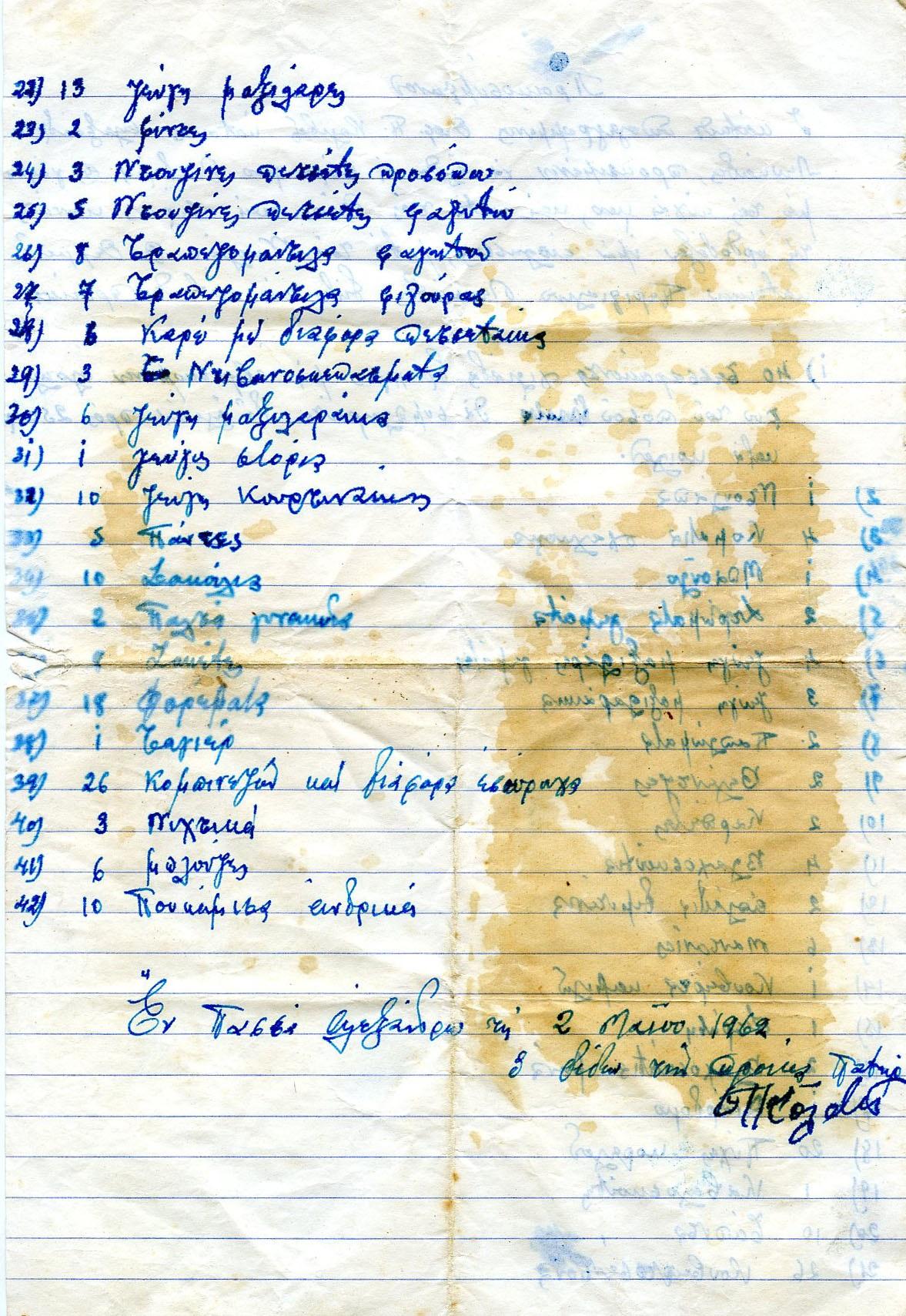 2_proikosymfono_1962_Alexandros