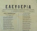 1_ELEYTHERIA_Katapodis