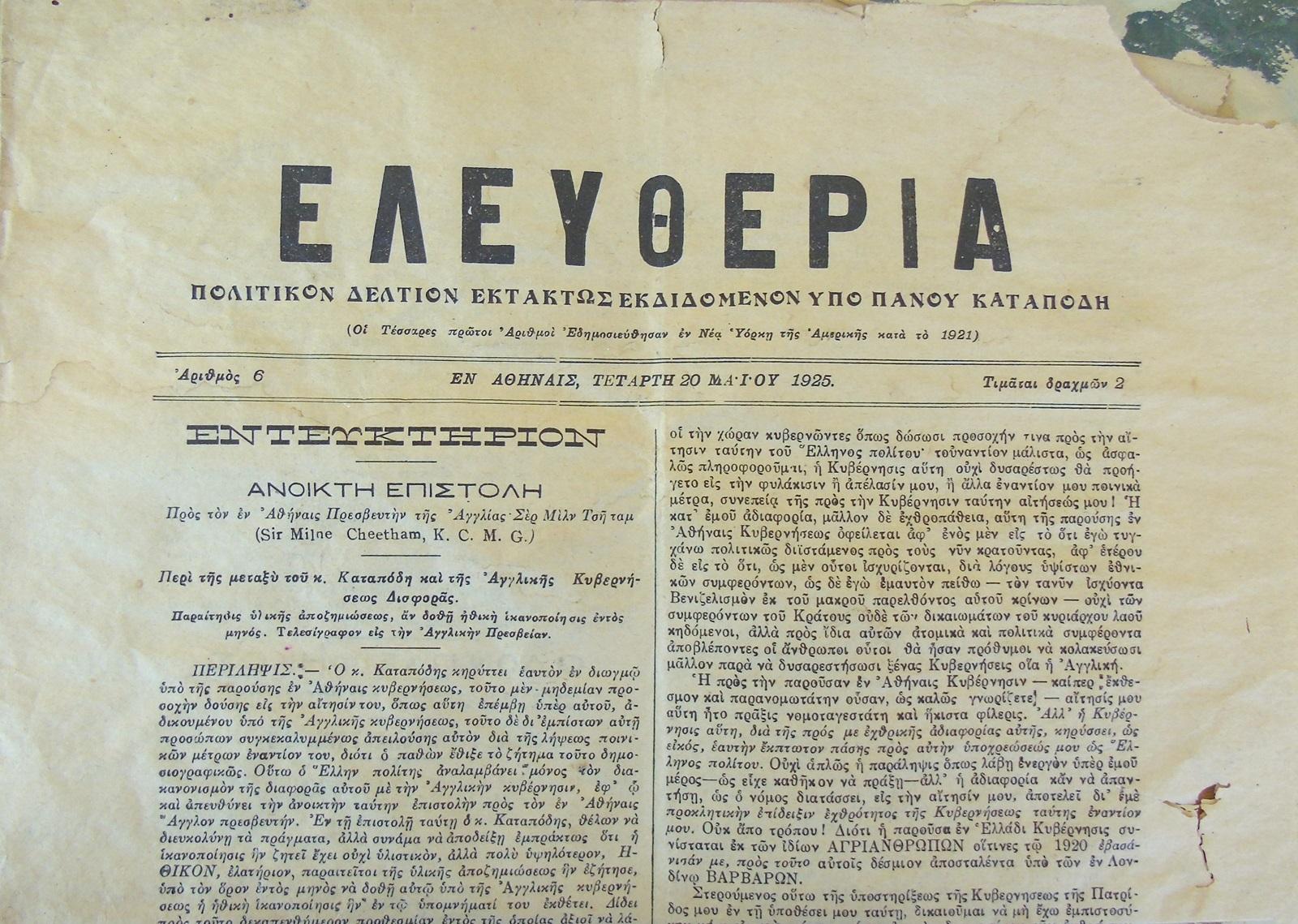 3_ELEYTHERIA_Katapodis