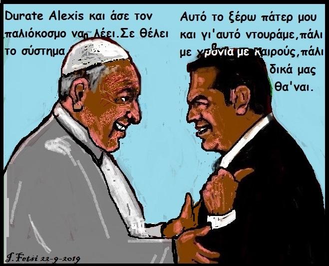 83.Ευχή του Πάπα να πάρεις...(No2)