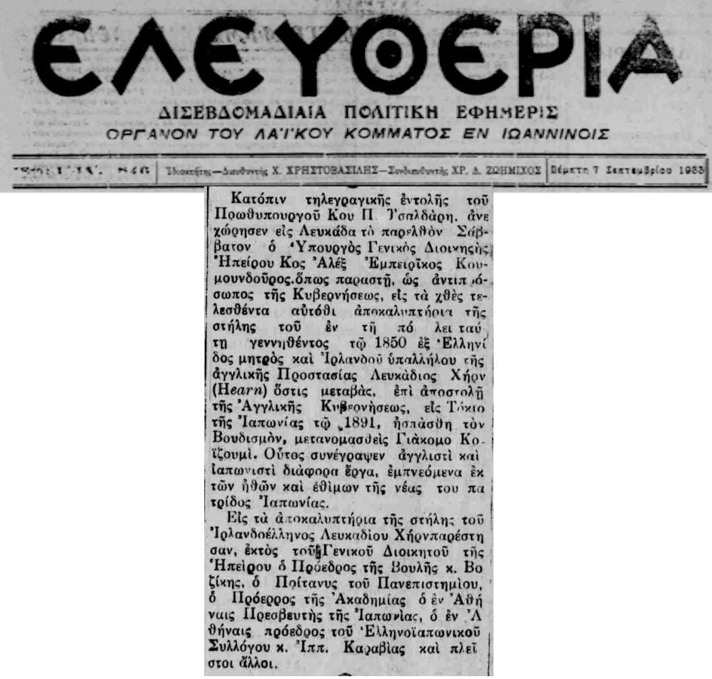 ELEFTHERIA_7_9_1933