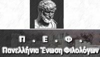 panellinia_enosi_filologon 2