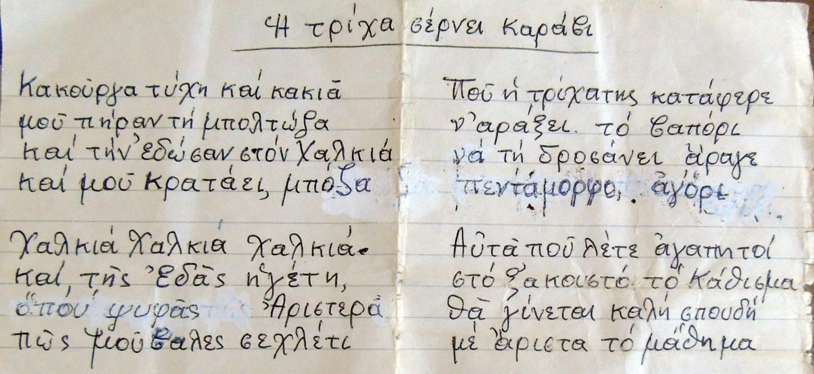 xeirografo_P_Stamatelou